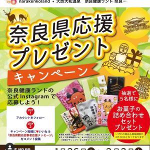 奈良県応援プレゼントキャンペーン