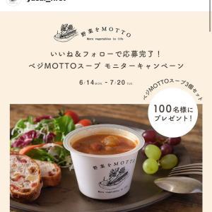 ベジMOTTOスープ モニターキャンペーン