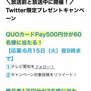 テレビ愛知 Twitterキャンペーン 21時まで