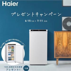 ハイアール冷凍庫プレゼントキャンペーン7/11〆