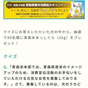 青森米キャンペーン 3種