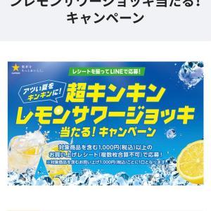 レモンサワージョッキ当たるキャンペーン
