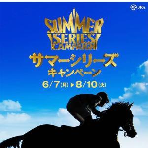 JRAサマーシリーズキャンペーン8月10日〆