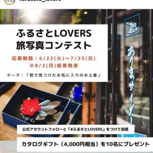 ふるさとLOVERS旅写真コンテスト