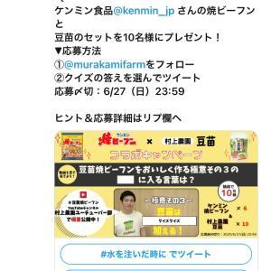 Twitterキャンペーン情報
