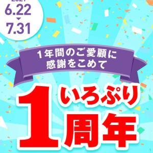 いろぷり1周年記念キャンペーン
