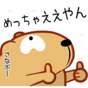 今日のさなぷ〜懸賞生活 オリンピックに元気をもらってます