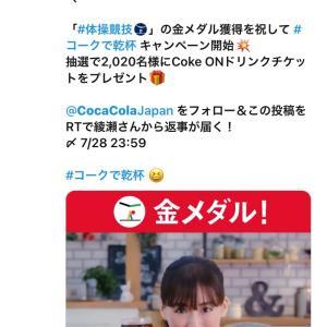 """""""""""祝 金メダル コカコーラTwitterキャンペーン"""""""""""