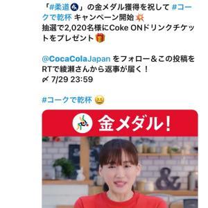"""""""祝金メダル コカコーラTwitterキャンペーン"""""""