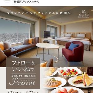 新横浜プリンスホテル宿泊券プレゼント情報