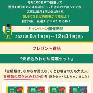 三島食品 プレゼントキャンペーン