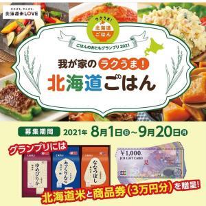北海道ごはんのおともグランプリキャンペーン