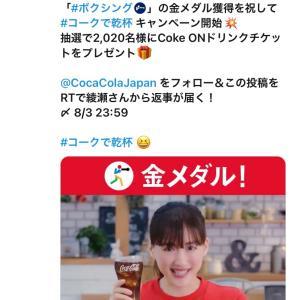 祝金メダル コカコーラTwitterキャンペーン