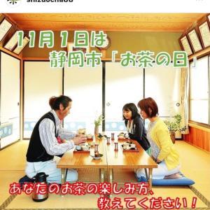 静岡市 お茶の日Instagramキャンペーン