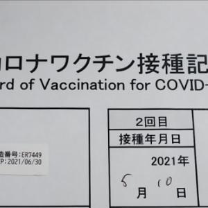 コロナワクチン接種しました