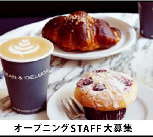 港区、慈恵医大内に『DEAN & DELUCA・カフェ』がオープン予定!