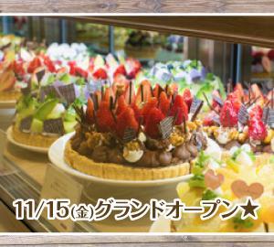 『ラ・メゾン』20周年!『パティスリー・錦糸町テルミナ店』をオープン予定
