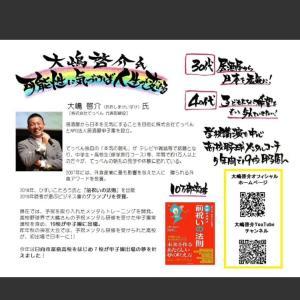 予祝!大嶋啓介さん講話宮崎県都城市開催!