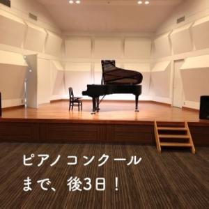ピアノコンクールまで、あと3日♡