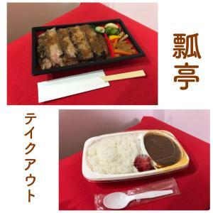 テイクアウト!!宮崎牛ステーキ弁当♡瓢亭!