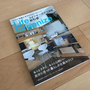 ライフオーガナイザー 2級講座!鈴木尚子さんから受講予定です。
