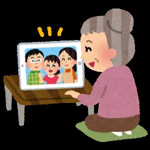 嫁の親とテレビ電話