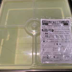 セキスイハイム床下収納ボックスの大きさは?備蓄水を入れてみた