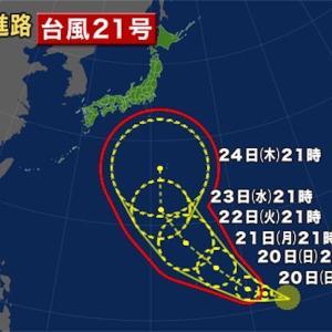 台風21号発生 今後の進路