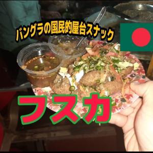バングラのストリートフードを食べるVol1【フスカ】