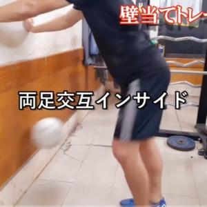サッカー自主練習メニュー~壁当てトレーニング~