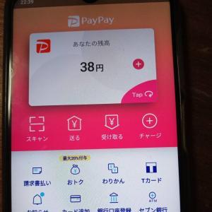 【日本ペイペイペイ】PayPayを導入。早速YahooIDと連携しLohacoで買い物してみた。