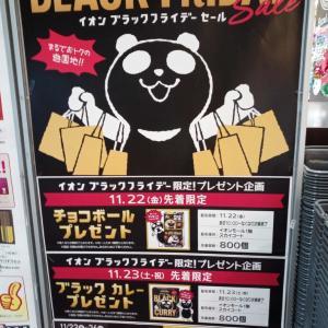 【2019】お得すぎ!イオンのブラックフライデーをチェック(伊丹店編)、キャンペーンを確認