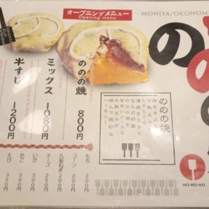 【グルメ】もんじゃ焼きの「ののの」(伊丹市)に行ってきた、関西でももんじゃ食べるで