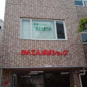 【寒天】かんてんぱぱショップ千里山店(吹田市)でゼリーの素を購入、おうちクッキング
