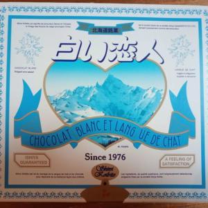 【北海道にエール】石屋製菓の白い恋人しあわせBOX(抽選販売)が届いた、大量です