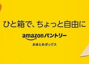 Amazonプライムではじめてパントリーを試す、高いと思っていたけど実は安い!まとめ買い必須
