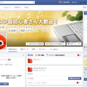 【Facebook豆知識】Facebookページマネージャについて