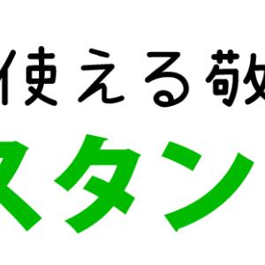 【LINEスタンプ】くま社長☆使える敬語