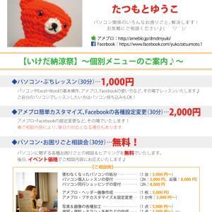 【メニュー紹介】おまかせチラシ作成・ホームページ制作・アメブロカスタマイズ