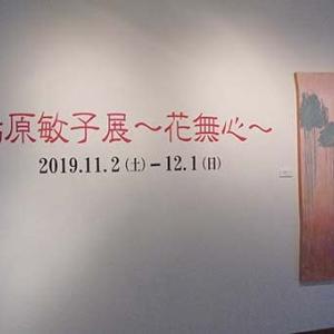 「栃原敏子展」のご案内で〜す!!