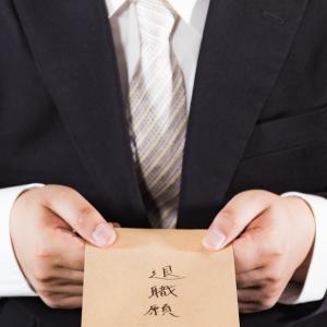 【退職】仕事を辞められるか不安なあなたに贈る、絶対に辞められる4つの方法。
