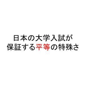 4.1 日本の大学入試が保証する「平等」の特殊さ
