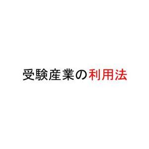 5.0 受験産業の利用法