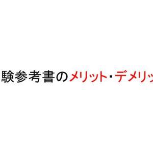 5.3.1 受験参考書のメリット・デメリット