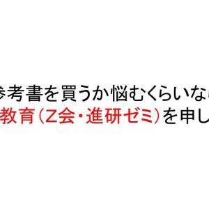 5.3.3 どんな参考書を買うか悩むくらいなら、通信教育(Z会・進研ゼミ)を申し込め