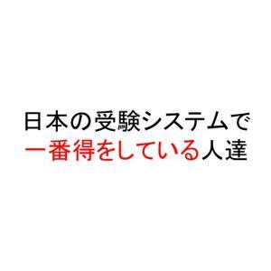 4.4.1   日本の受験システムで一番得をしている人達