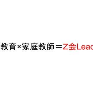 5.4.1 通信教育×家庭教師=Z会Leadway