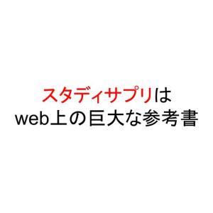 5.4.2 スタディサプリはweb上の巨大な参考書