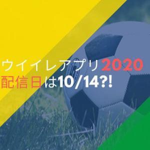 【ウイイレアプリ2020】アプデはいつ?最短で10月14日!
