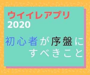 【ウイイレアプリ2020】初心者が序盤にすることはのGP集め!